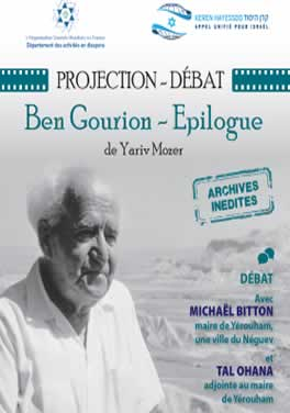 Projection Ben Gourion-Epilogue Marseille